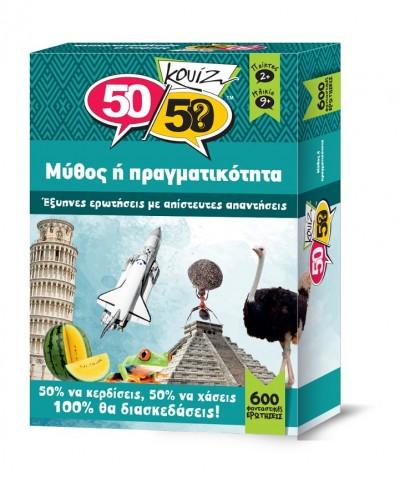 5050 ΚΟΥΙΖ ΜΥΘΟΣ Ή ΠΡΑΓΜΑΤΙΚΟΤΗΤΑ