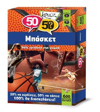 5050 ΚΟΥΙΖ ΜΠΑΣΚΕΤ
