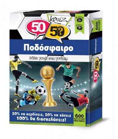 5050 ΚΟΥΙΖ ΠΟΔΟΣΦΑΙΡΟ